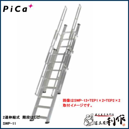 ピカ 2連伸縮式 階段はしご [ SWP-11 ]