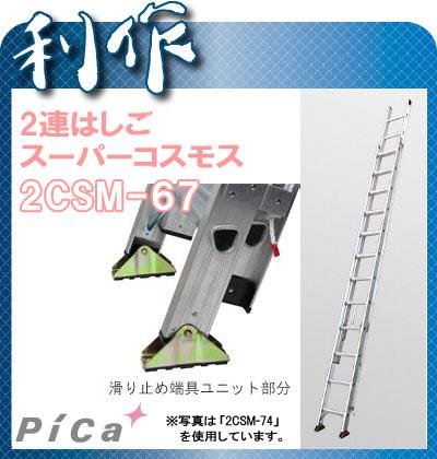【ピカ】★2連はしご スーパーコスモス《2CSM-67》[脚立 梯子]<代金引換不可・配達時間指定不可>