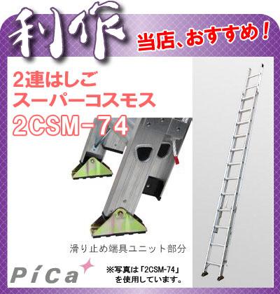 【ピカ】★2連はしご スーパーコスモス《2CSM-74》[脚立 梯子]<代金引換不可・配達時間指定不可>