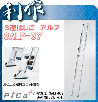 【ピカ】★3連はしご アルフ《3ALF-67》<代金引換不可・配達時間指定不可>