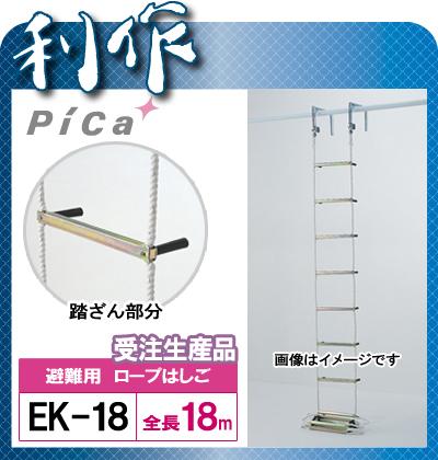 【ピカ】★避難用ロープはしご《EK-18》