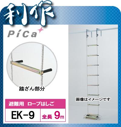【ピカ】★避難用 ロープはしご《EK-9》<代金引換不可・配達時間指定不可>