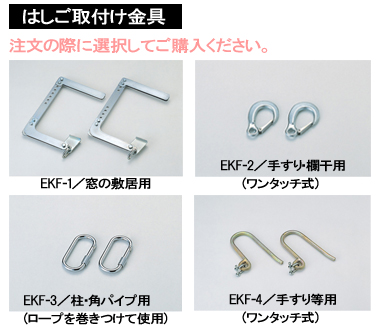 【ピカ】避難用はしごEK用オプションパーツ