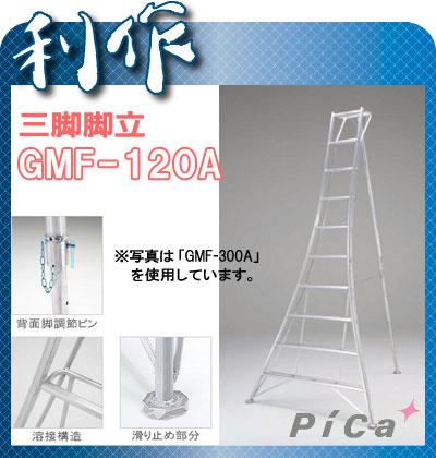 【ピカ】★三脚脚立《GMF-120A》 [脚立 梯子]<代金引換不可・配達時間指定不可>