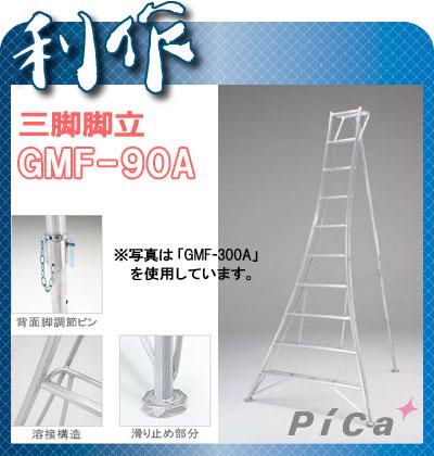 【代引不可】 ピカ 三脚脚立 《 GMF-90A 》 3段(天板含)