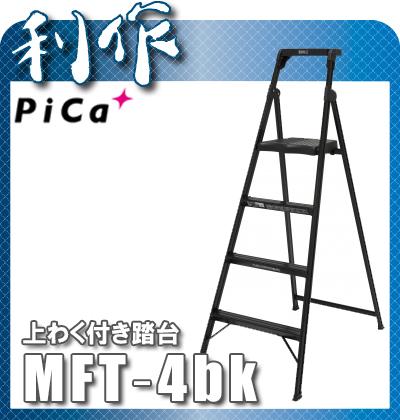 【ピカ】★上わく付き踏台《MFT-4bk》