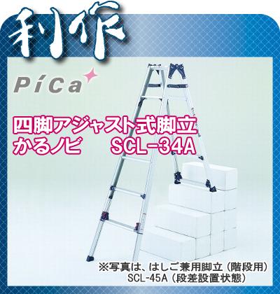 【ピカ】★四脚アジャスト式兼用脚立『かるノビ』階段向け 《SCL-34A》<代金引換不可・配達時間指定不可>