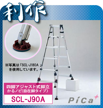 【代引不可】【ピカ】★はしご兼用脚立(自在脚)《SCL-J90A》「脚立 梯子」<代金引換不可・配達時間指定不可>