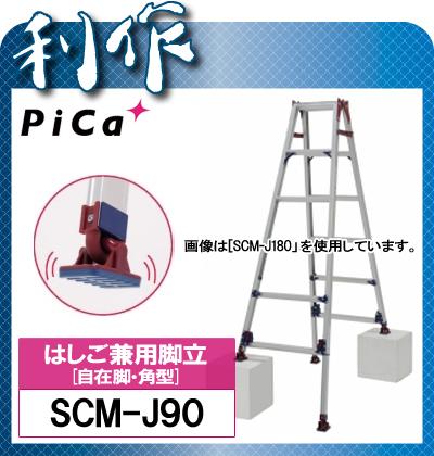 【ピカ】★アルミ脚立 はしご兼用脚立 《 SCM-J90 》 自在脚・角型 <代金引換不可・配達時間指定不可> かるノビ SCM-J90 pica