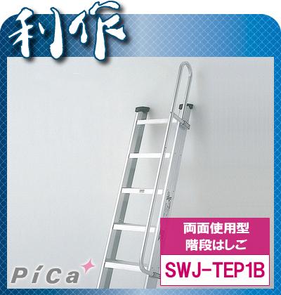 【ピカ】★両面使用型階段はしご用手すり《SWJ-TEP1B》<代金引換不可・配達時間指定不可>