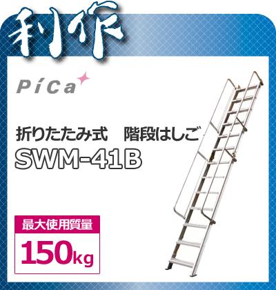 【代引不可】【ピカ】★折りたたみ式 階段はしご《SWM-41B》[脚立 梯子]<代金引換不可・配達時間指定不可>