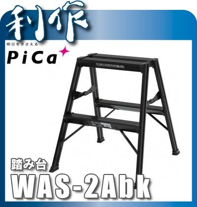 【ピカ】★踏台《WAS-2Abk》