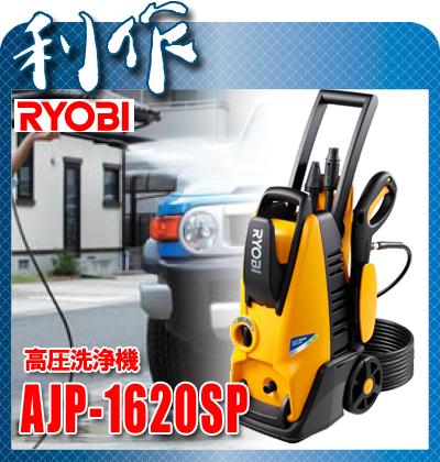 【リョービ】高圧洗浄機《AJP-1620SP》ターボノズルランス標準装備 8m延長高圧ホース付 リョービ 高圧洗浄機 AJP-1620SP RYOBI 送料無料