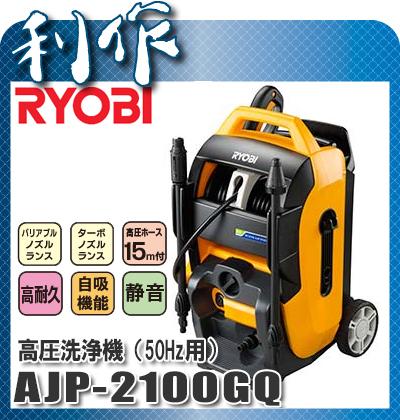 【リョービ】高圧洗浄機《AJP-2100GQ》50Hz用