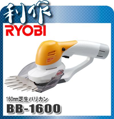 リョービ 10.8V充電式芝生バリカン [ BB-1600 ]