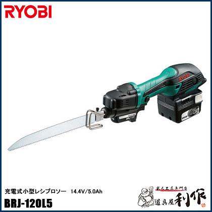 リョービ 14.4V 充電小型レシプロソー[ BRJ-120L5 ] 5.0Ah電池パック 充電器 ケース付