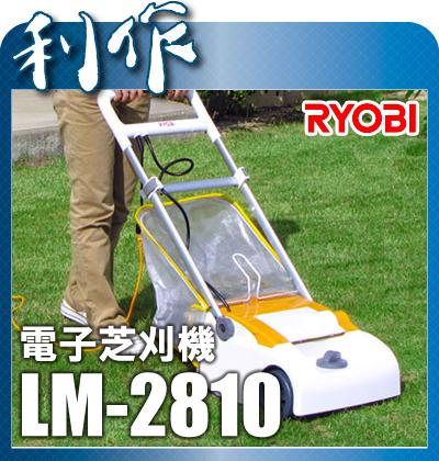 5枚刃 LM-2810用 リール刃 リョービ 280mm 6077067 /(RYOBI/) 芝刈機