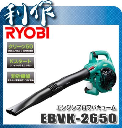 【リョービ】エンジンブロワバキューム 《EBVK-2650》 ブロア エンジン ブロワ RYOBI 送料無料