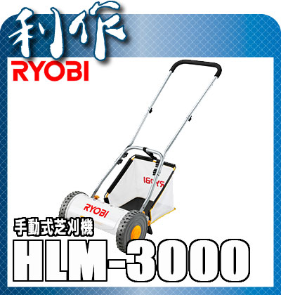 【リョービ】手動式芝刈機《HLM-3000》 リール式(5枚刃) 刈込幅300mm