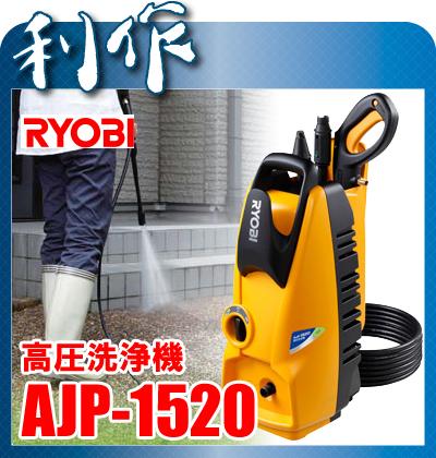 【リョービ】 高圧洗浄機 《 AJP-1520 》音を制御する「静音モード」を搭載 リョービ 高圧洗浄機 AJP-1520 RYOBI 送料無料