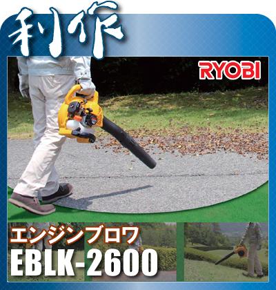 【リョービ】 ブロワ エンジンブロワ 《EBLK-2600》 ブロア リョービ エンジン ブロワ RYOBI 送料無料
