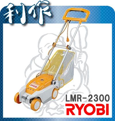 リョービ ロータリー式芝刈り機 LMR  RYOBI …