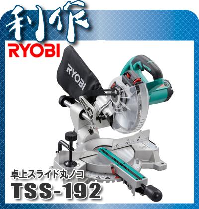 リョービ 卓上スライド丸ノコ 190mm [ TSS-192 ]