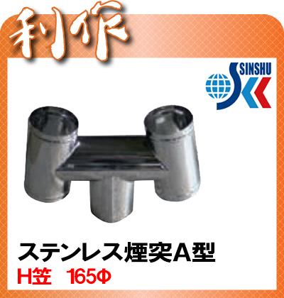 信州工業 ステンレス煙突A型 [ H笠(165Φ) ]