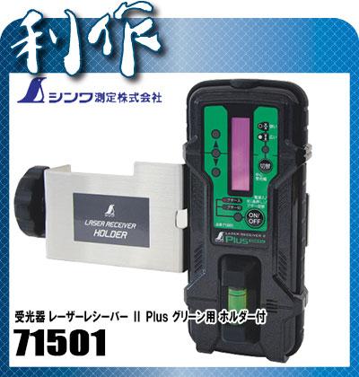 シンワ 受光器 レーザーレシーバーII plus グリーン用 ホルダー付 [ 71501 ]