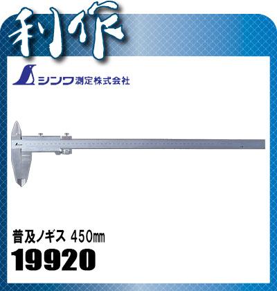 シンワ測定 普及ノギス 450mm [ 19920 ]