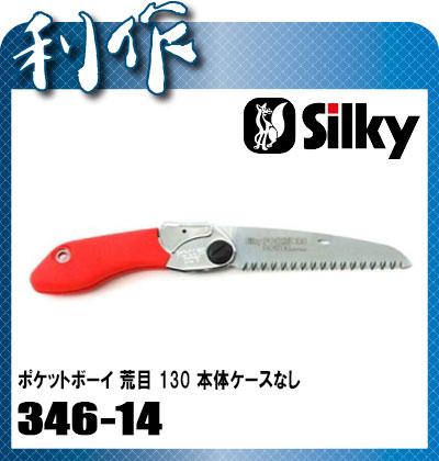 Japanese Silky pocketboy pocket boy saw 170mm  340-18 342-18 346-18 470-17