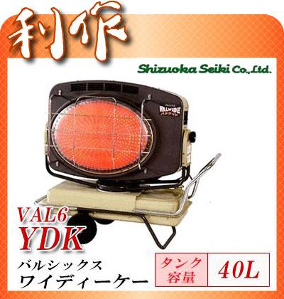 静岡製機 ヒーター ジェットヒーター バルシックス [ VAL6YDK(50Hz/60Hz兼用) ] / スポットヒーター 赤外線灯油ヒーター