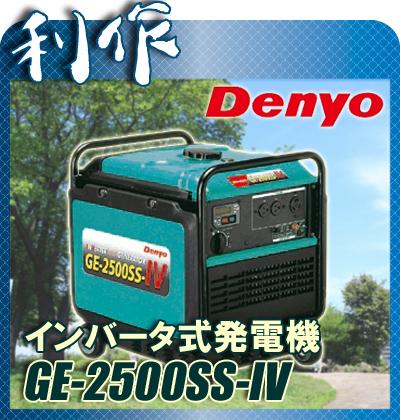 【デンヨー】★小型ガソリンエンジンインバータ式発電機《GE-2500SS-IV》50/60Hzワンタッチ切換<代金引換不可・配達時間指定不可>