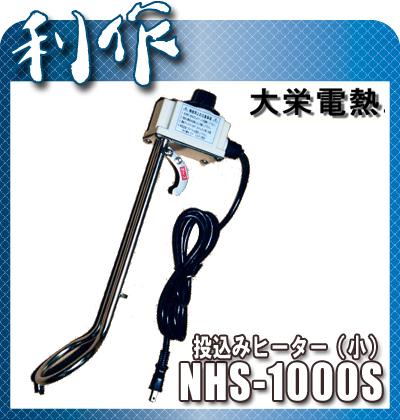 【新光電気】投込み湯沸かし器(小)ショートタイプ《NHS-1000S》サーモ付 ダイヤル温度調整付