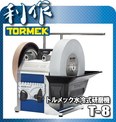 トルメック 水冷式研磨機 [ T-8 ] 日本正規代理店版