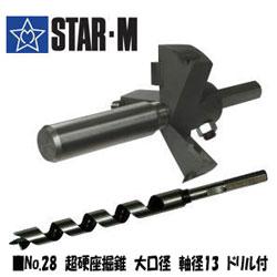 スターエム 超硬座堀錐 (大口径) [ 28L-D2180 ] 21×80mm / ドリル付