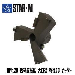 スターエム 超硬座堀錐 (大口径用) カッター90 [ 28L-C900 ]