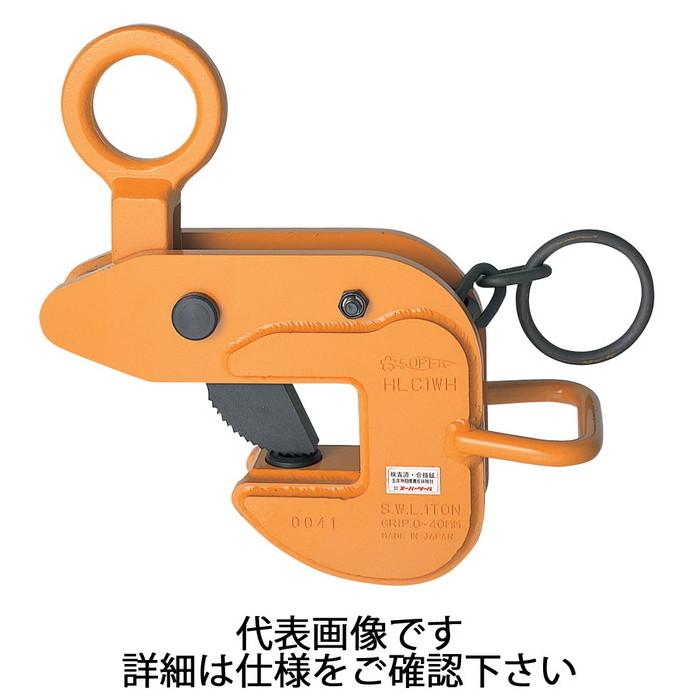 スーパーツール | 横吊クランプ(ロックハンドル式) 容量1t クランプ範囲0~40mm [ HLC1WH ] | SUPERTOOL ※沖縄・離島は別途送料が必要