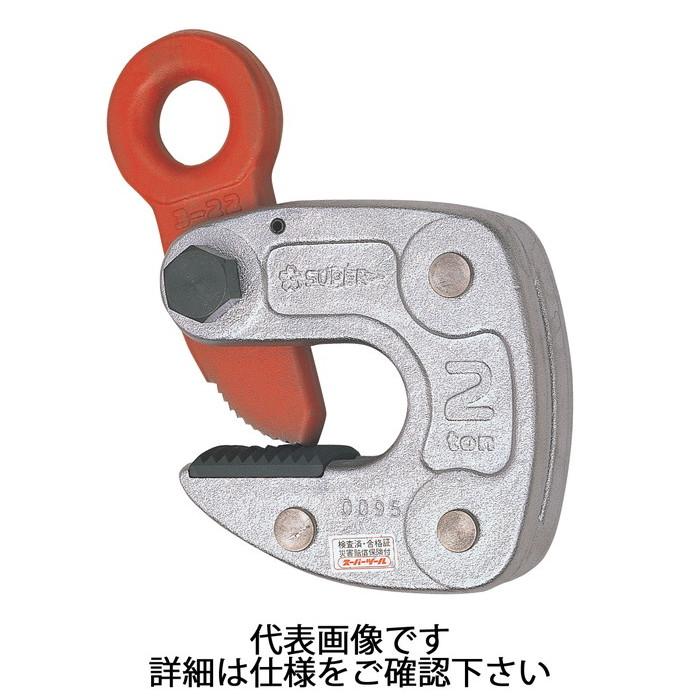 スーパーツール | 形鋼クランプ 容量2t クランプ範囲3~22mm [ HLC2S ] | SUPERTOOL
