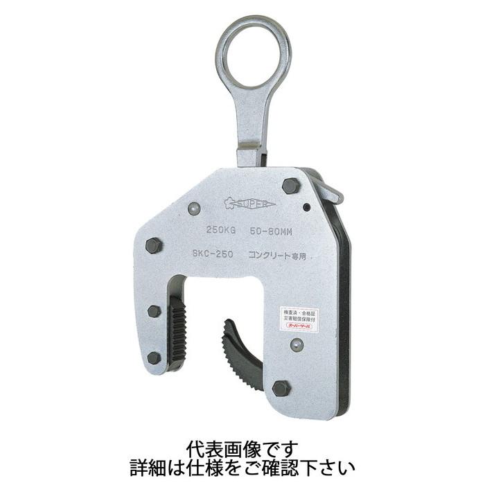 スーパーツール | コンクリート二次製品用吊クランプ(マシンタイプ) 容量150kg クランプ範囲30~60mm [ SKC150M ] | SUPERTOOL
