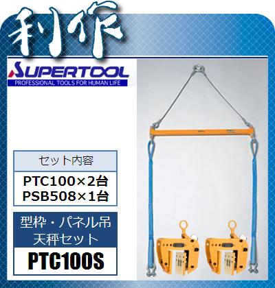 【スーパーツール】 クランプ 型枠・パネル吊天秤セット《 PTC100S 》
