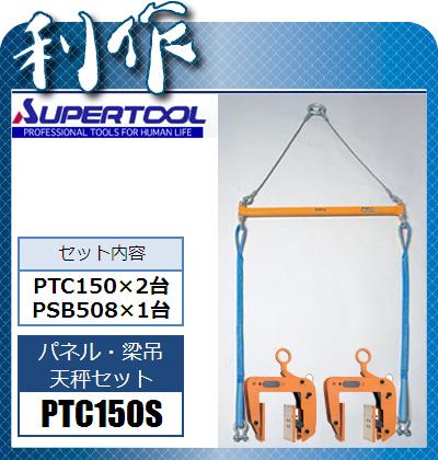 【再入荷】 【スーパーツール】 クランプ クランプ パネル・梁吊天秤セット《 PTC150S PTC150S 》 》, ツナチョウ:ca9c82ae --- canoncity.azurewebsites.net