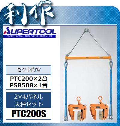 【スーパーツール】 クランプ 2×4パネル天秤セット《 PTC200S 》