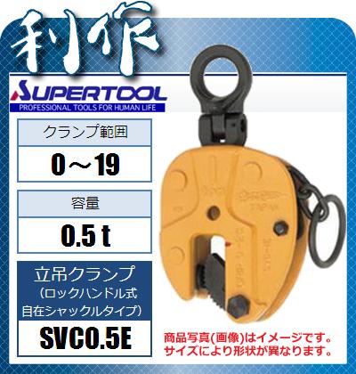 【スーパーツール】 クランプ 立吊クランプ 《 SVC0.5E 》 ロックハンドル式自在シャックルタイプ