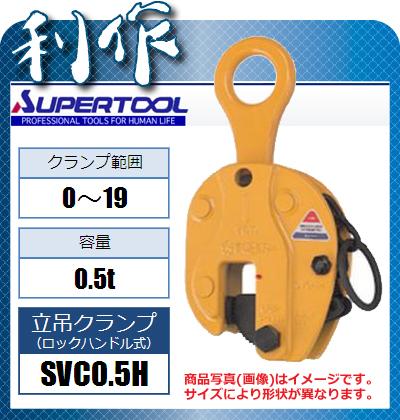 【スーパーツール】 クランプ 立吊クランプ 《 SVC0.5H 》 ロックハンドル式
