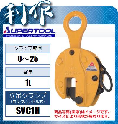 【スーパーツール】 クランプ 立吊クランプ 《 SVC1H 》 ロックハンドル式