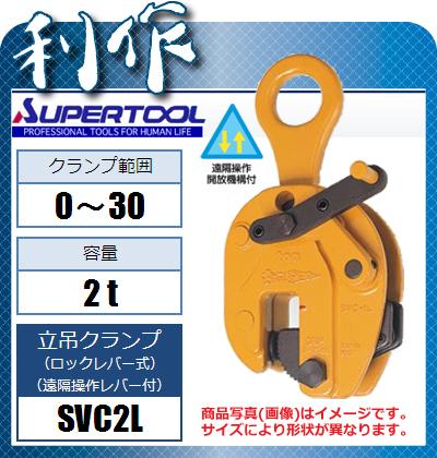 【スーパーツール】 クランプ 立吊クランプ 《 SVC2L 》 ロックレバー式・遠隔操作レバー付