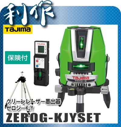 タジマ グリーンレーザー墨出器 [ ZEROG-KJYSET ] ゼロジ―KJY 受光器・三脚セット / 照射ライン:縦ライン、水平ライン、大矩ライン、ポイント