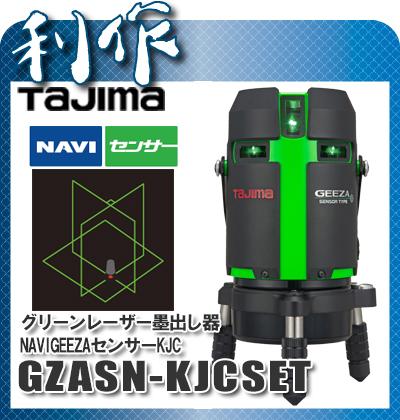 タジマ グリーンレーザー墨出し器 NAVIGEEZAセンサーKJC 三脚セット [ GZASN-KJCSET ] フルライン 受光器・三脚付