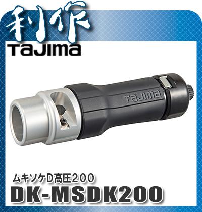 タジマ ムキソケD 高圧200 [ DK-MSDK200 ]